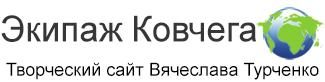 Экипаж Ковчега. Вячеслав Турченко. Творческий сайт.